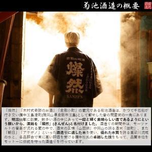 日本酒 燦然 山廃 純米 雄町 1.8L|kikuchishuzo|04