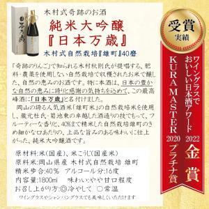 日本酒 木村式奇跡のお酒 日本万歳 純米大吟醸 雄町 40 1800ml|kikuchishuzo|02