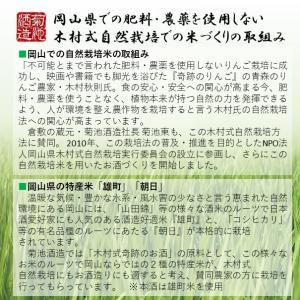 日本酒 木村式奇跡のお酒 日本万歳 純米大吟醸 雄町 40 1800ml|kikuchishuzo|03