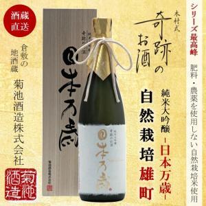 木村式奇跡のお酒 日本万歳 純米大吟醸 雄町40  720ml|kikuchishuzo