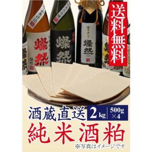送料無料 純米 酒粕 2kg  (板かす 500g×4)  粕汁・甘酒などに 酒蔵クール直送 燦然|kikuchishuzo