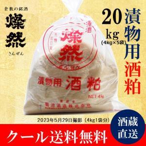 送料無料 酒粕 漬物用 20kg 酒蔵クール直送 燦然 |kikuchishuzo