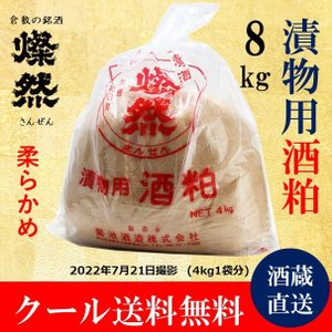 送料無料 酒粕 漬物用 8kg 酒蔵クール直送 燦然  |kikuchishuzo