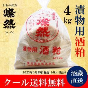 送料無料 酒粕  漬物用 4kg 酒蔵クール直送 燦然|kikuchishuzo