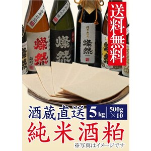 送料無料 純米 酒粕 5kg  (板かす 500g×10)  粕汁・甘酒などに 酒蔵クール直送 燦然|kikuchishuzo
