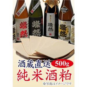 酒粕 板かす 純米 500g 粕汁・甘酒などに 酒蔵直送 燦然|kikuchishuzo