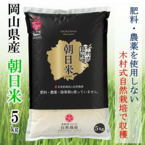 木村式自然栽培 朝日米 新米 岡山県産 白米 ごはん 5kg ギフト 贈り物 プレゼント 送料無料