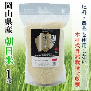 木村式自然栽培 朝日米 新米 岡山県産 白米 ごはん 1kg ギフト 贈り物 プレゼント 送料無料