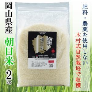 木村式自然栽培 朝日米 岡山県産 新米 白米 ごはん 2kg ギフト 贈り物 プレゼント 送料無料