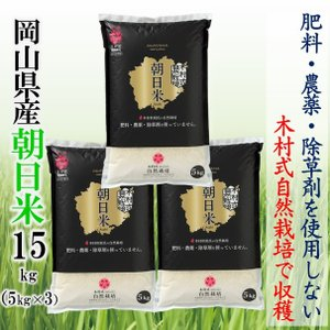 木村式自然栽培 朝日米 新米 岡山県産 白米 ごはん 15kg (5kg×3) ギフト 贈り物 プレ...