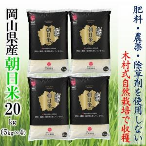 木村式自然栽培 朝日米 新米 岡山県産 白米 ごはん 20kg (5kg×4) ギフト 贈り物 プレ...