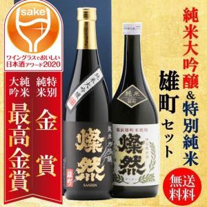 岡山特産の人気の酒造好適米「雄町」で醸した純米大吟醸と特別純米酒の飲み比べセットです。   ■純米大...