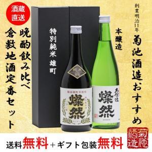 「燦然」の地元倉敷で愛される、定番のお酒「特別純米酒 雄町」と「本醸造」の飲み比べセットです。  ■...