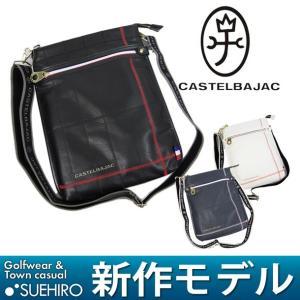 カステルバジャック CASTELBAJAC バッグ 薄マチショルダー.A4サイズ対応 (27×33cm:メンズ) 新作モデル kikuji