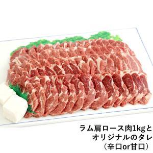 ラム肉の肩ロース肉1kg(辛口or甘口選べるオリジナルタレ付き)|kikuko-store
