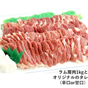 ラム肉の肩肉1kg(辛口or甘口選べるオリジナルタレ付き)|kikuko-store