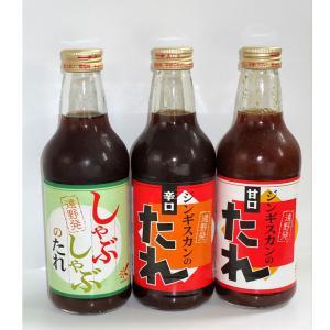 いろいろ使えるタレ3本セット|kikuko-store