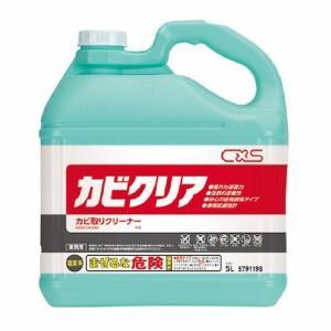 業務用洗剤「シーバイエス:カビクリア 5L」風呂場のカビ取り剤|kikumi