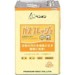 業務用洗「ペンギン:バスフレッシュ 中性18L」中性浴室洗剤|kikumi