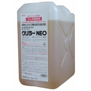 厨房用洗剤「横浜油脂:グリラーNEO 10kg」動植物油用洗剤|kikumi