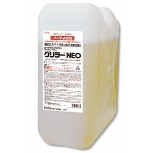 業務用洗剤「横浜油脂:グリラーNEO 20kg」動植物油用洗剤|kikumi