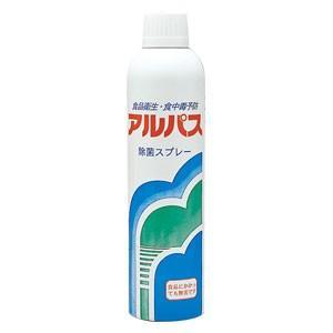業務用「横浜油脂:アルパス 355cc」厨房用除菌剤 除菌スプレー|kikumi