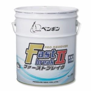業務用剥離剤「ペンギン:ファーストブレイクII 18L」 超強力剥離剤 kikumi