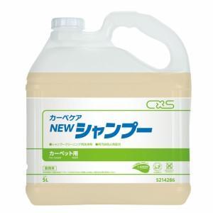 業務用清掃用品「シーバイエス:ニューシャンプー 5L」カーペット洗浄剤 kikumi