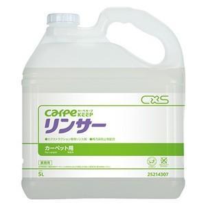 業務用清掃用品「シーバイエス:リンサー 5L」カーペット用リンス剤 kikumi