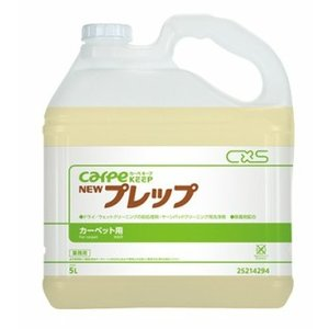 業務用清掃用品「シーバイエス:ニュープレップ 5L」カーペット洗浄用前処理剤 kikumi