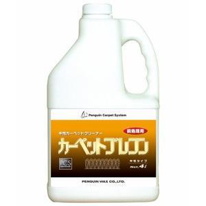 業務用清掃用品「ペンギン:カーペットプレコン 4L」じゅうたん、カーペット洗浄用前処理剤 kikumi