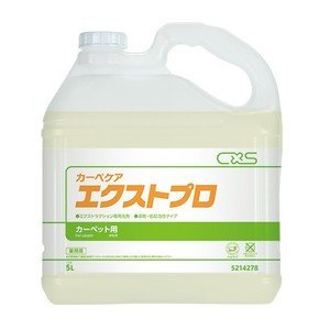 業務用清掃用品「シーバイエス:エクストプロ 5L」カーペット、エクストラクション専用洗剤 kikumi