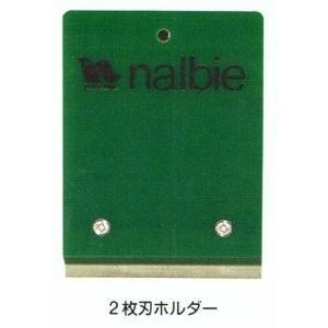 清掃用品「ナルビー:2枚刃ホルダー ※処分品」窓ガラス汚れ取りスクレーパー|kikumi