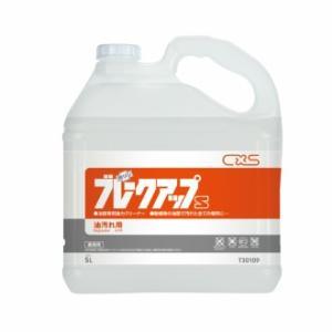 業務用洗剤「シーバイエス:ブレークアップS 5L」油専用洗剤|kikumi