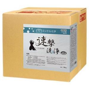 業務用洗剤「スイショウ:速撃洗浄」 kikumi