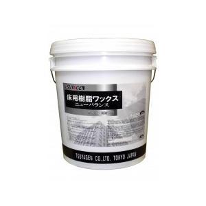 業務用ワックス「つやげん:ニューバランス」床用樹脂ワックス|kikumi
