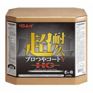 業務用ワックス「リンレイ:超耐久プロつやコート V HG 18L入り」床用ワックス|kikumi
