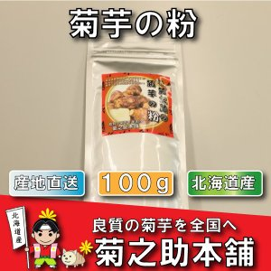 【送料無料】10%以上増量!菊芋の粉100グラム 北海道産 無農薬 化学肥料不使用 菊芋 粉 パウダー 産地直送【健康食品】 kikunosukehonpo