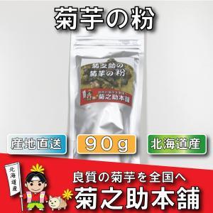 天然のインスリンともいわれる「イヌリン」が豊富に含まれ、健康に良い食べ物としてテレビでも取り上げられ...