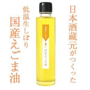 えごま油 国産 美容 健康 菊水の国産えごま油 低温生しぼり kikusui-sake
