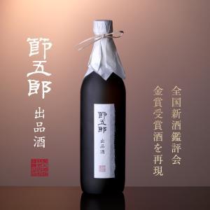 ギフト 節五郎 出品酒 720ml  プレゼント