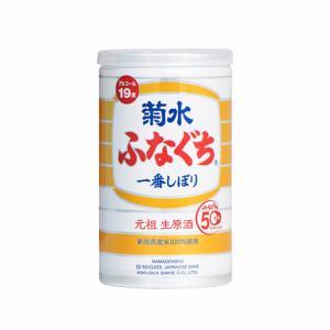 生原酒 200ml 缶 ふなぐち 菊水 一番しぼり(単品)|kikusui-sake