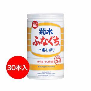 生原酒 200ml 缶 ふなぐち 菊水 一番しぼり(30本詰)|kikusui-sake