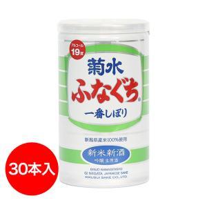 吟醸 生原酒 200ml缶 新米新酒 ふなぐち 菊水一番しぼり(30本詰)|kikusui-sake