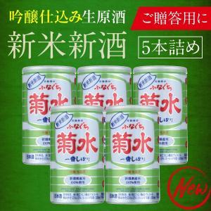 吟醸 生原酒 200ml缶 新米新酒 ふなぐち 菊水一番しぼり(5本詰)|kikusui-sake