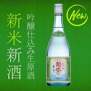 吟醸 生原酒 720ml 菊水 新米新酒 ふなぐち 菊水 一番しぼり|kikusui-sake