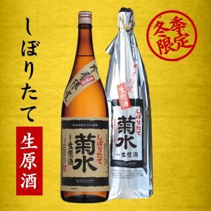 冬季限定 菊水しぼりたて生原酒 1800ml kikusui-sake