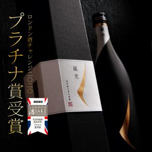 蔵光 750ml  送料無料 お歳暮 御歳暮 日本酒 ギフト プレゼント 菊水|kikusui-sake