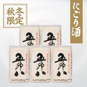 にごり酒 菊水 五郎八  180ml缶(5本詰) kikusui-sake