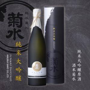 純米大吟醸 原酒 酒米菊水 1800ml 送料無料 お歳暮 御歳暮 日本酒 ギフト プレゼント 菊水|kikusui-sake